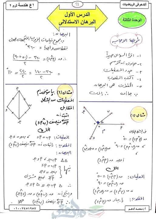 مذكرة هندسة للصف الاول الاعدادي الترم الثاني