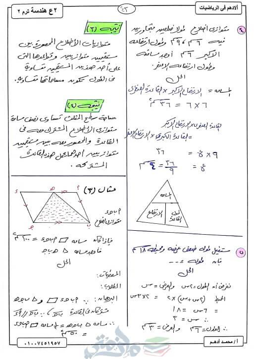 مذكرة هندسة للصف الثاني الاعدادي ترم ثاني