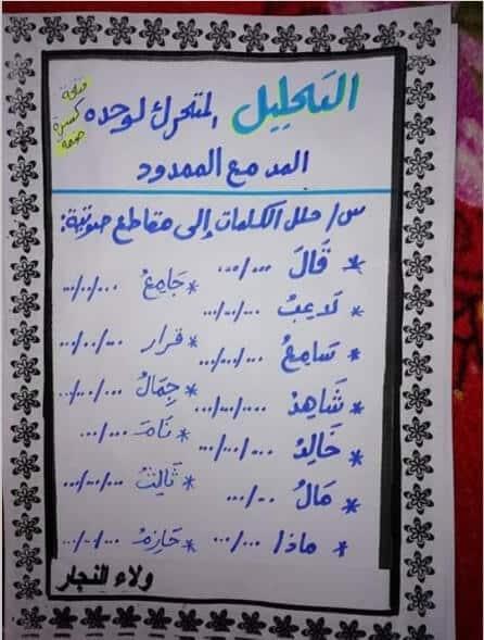 مراجعة لغة عربية للصف الاول الابتدائي الترم الثاني 2