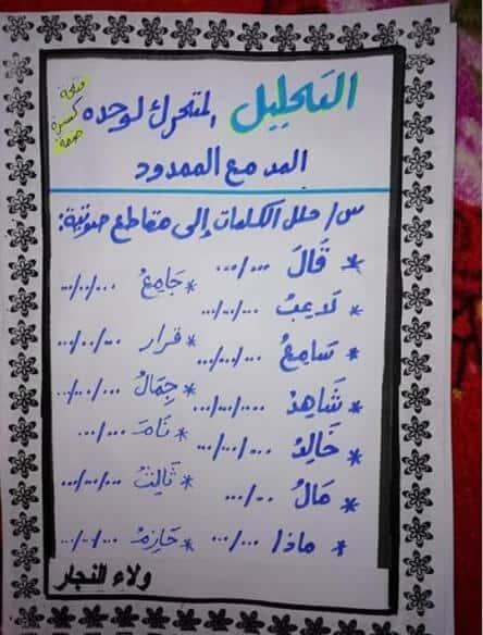مراجعة لغة عربية للصف الاول الابتدائي الترم الثاني 3