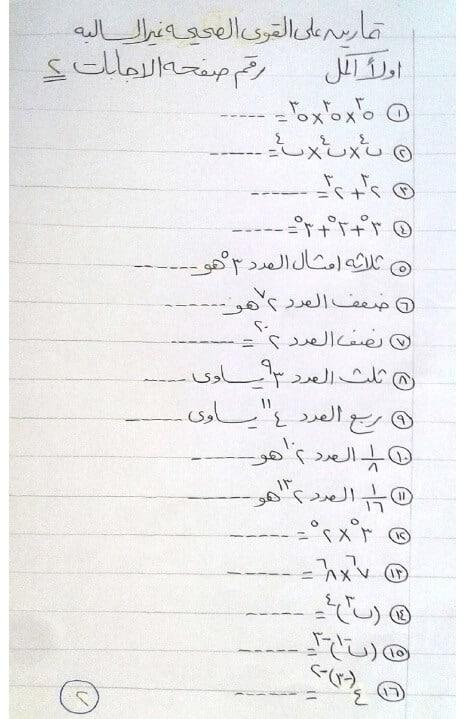 ملزمة رياضيات سؤال وجواب اولى اعدادي ترم ثاني