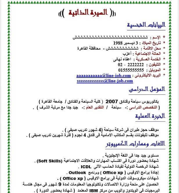 cv سي في عربي وورد فارغ وجاهز للتعديل والطباعة