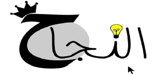 إذاعة مدرسية عن التفوق والنجاح كاملة