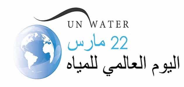 اليوم العالمي للماء الأزرق