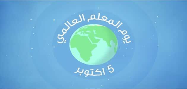 اليوم العالمي للمدرس ولماذا