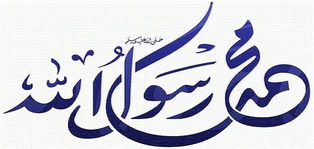 بحث عن الرسول محمد ونشأته