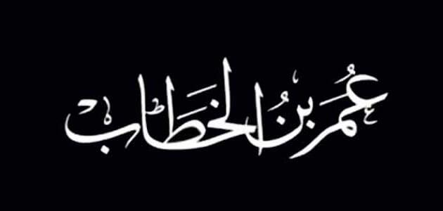 بحث عن عمر بن الخطاب رضي الله عنه