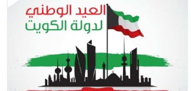 تاريخ اليوم الوطني الكويتي