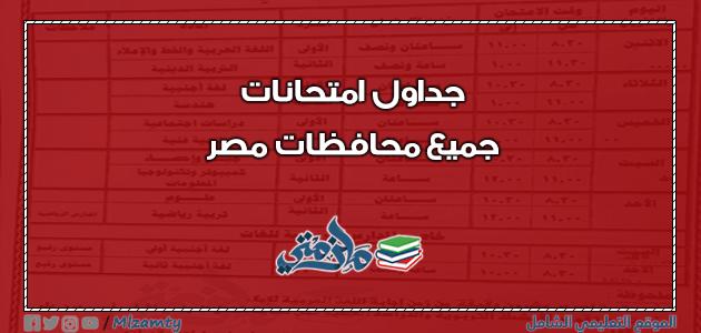 جداول امتحانات جميع محافظات مصر