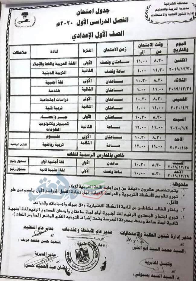 جدول امتحانات الصف الاول الاعدادي نصف العام محافظة الشرقية