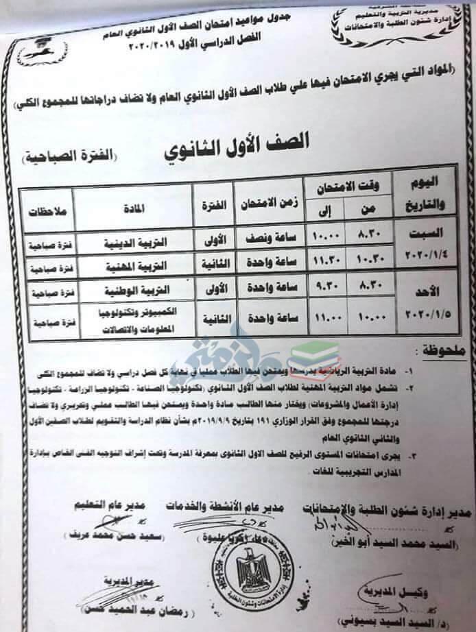 جدول امتحانات الصف الاول الثانوي نصف العام محافظة الشرقية