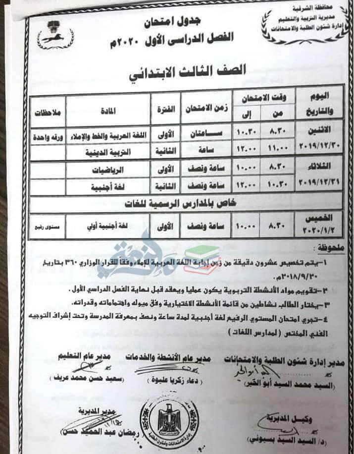 جدول امتحانات الصف الثالث الابتدائي نصف العام محافظة الشرقية