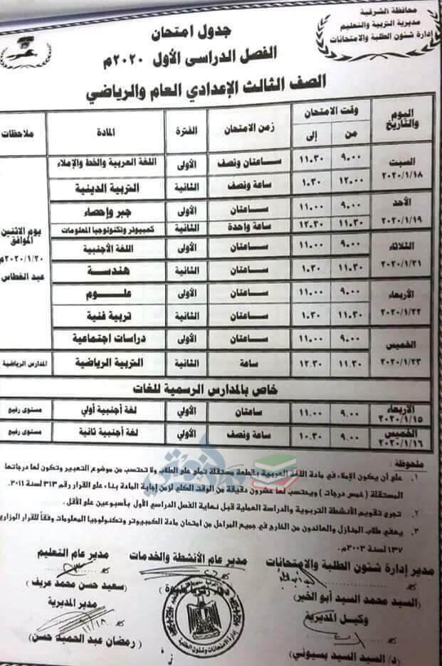 جدول امتحانات الصف الثالث الاعدادي نصف العام محافظة الشرقية