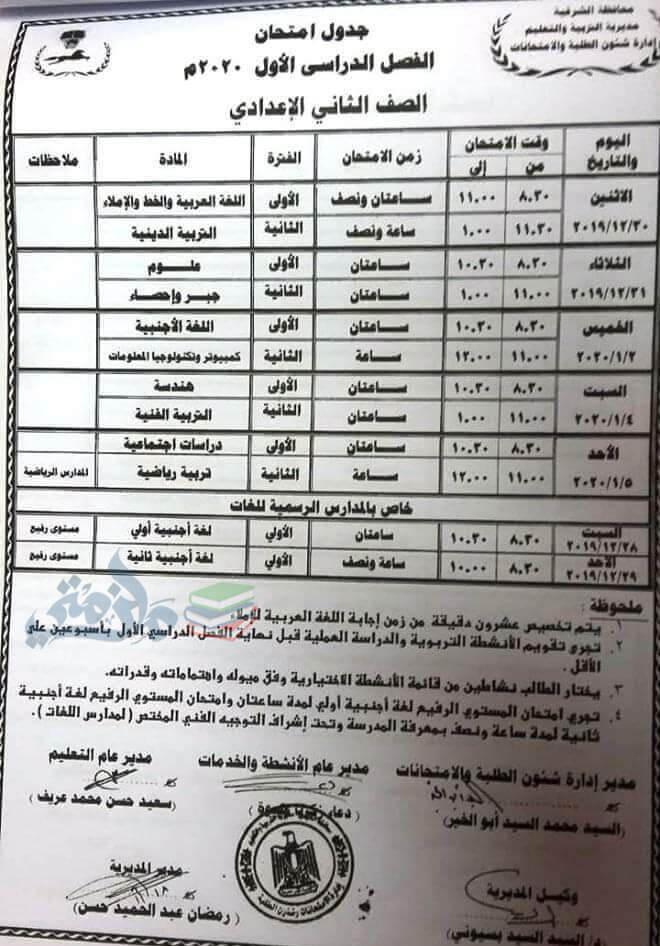 جدول امتحانات الصف الثاني الاعدادي نصف العام محافظة الشرقية