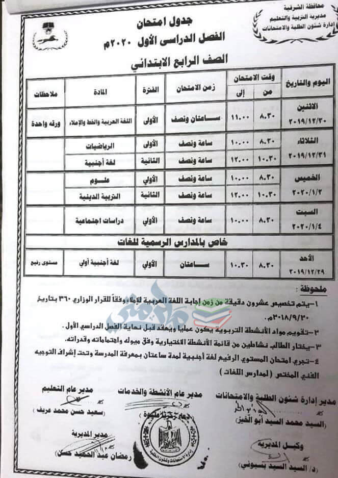 جدول امتحانات الصف الرابع الابتدائي نصف العام محافظة الشرقية