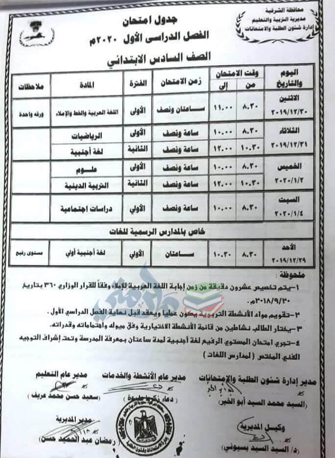 جدول امتحانات الصف السادس الابتدائي نصف العام محافظة الشرقية