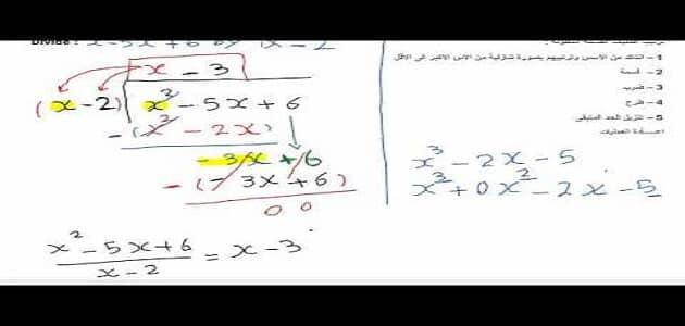 طريقة القسمة المطولة للمعادلات