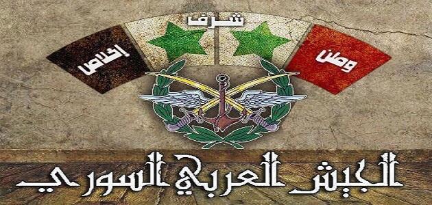 عيد الجيش العربي السوري