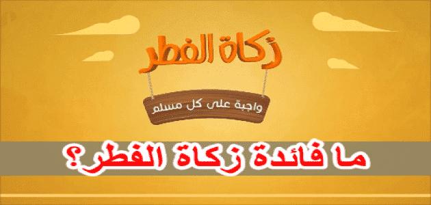 فوائد زكاة عيد الفطر
