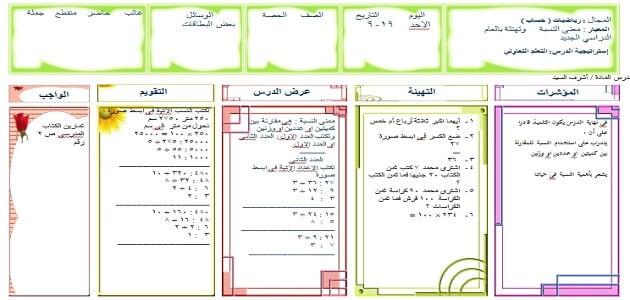 نموذج تحضير درس لغة عربية 4