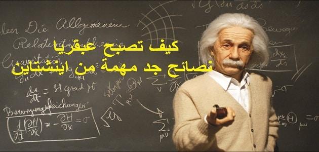 كيف تصبح ذكيا بالرياضيات