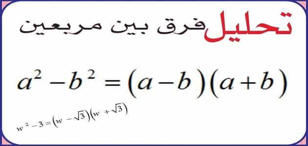 كيف يتم تحليل الفرق بين مربعين