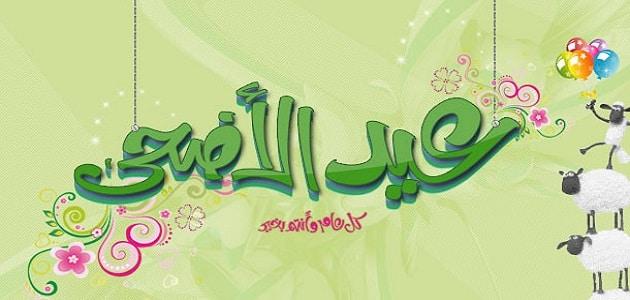 لماذا نحتفل بعيد الأضحى المبارك