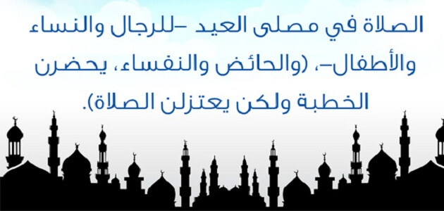 ما حكم صلاة العيد للرجال والنساء