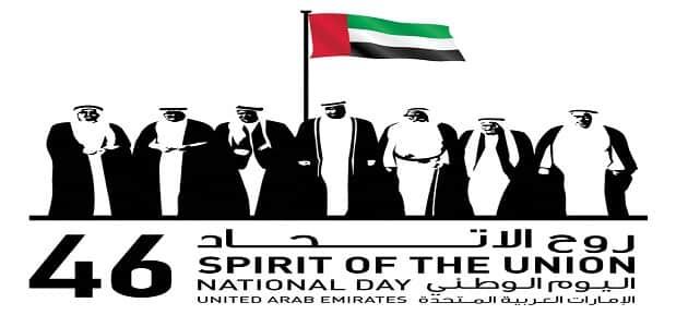ما هو عيد الاتحاد الإماراتي