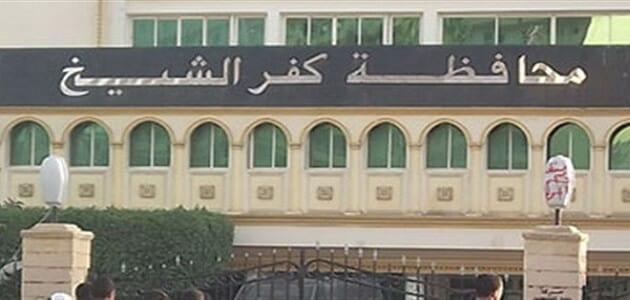 متى العيد القومي لمحافظة كفر الشيخ