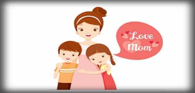 مقدمة إذاعة مدرسية عن الأم سهله وجميلة