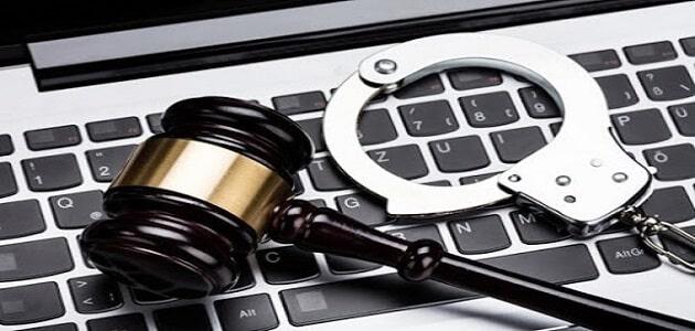 أنواع الجرائم الإلكترونية وعقوبتها