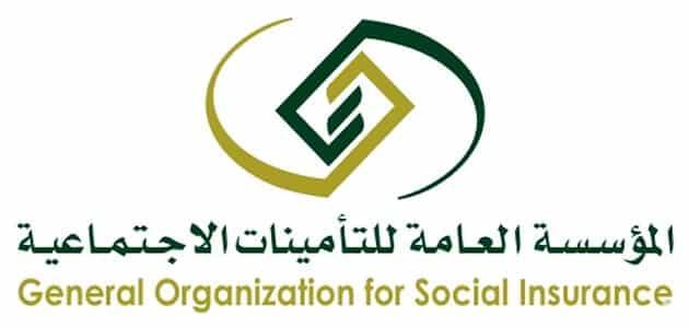 ابتعاث التأمينات الاجتماعية