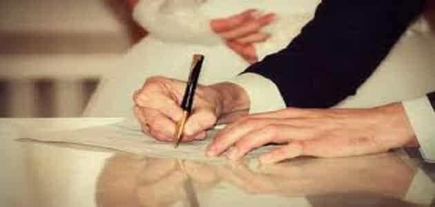 كيف تتخذ قرار الزواج