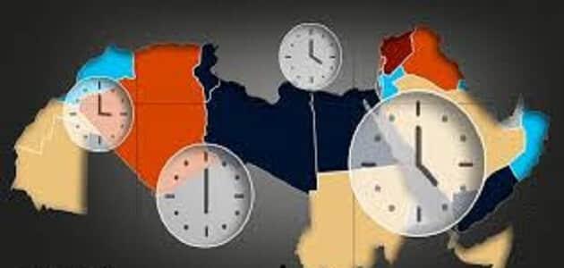 كيف نحسب فرق الزمن بين المدن