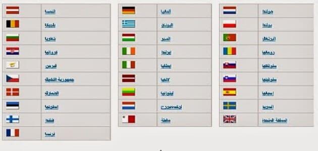 ما هي أسماء دول الإتحاد الأوربي ملزمتي
