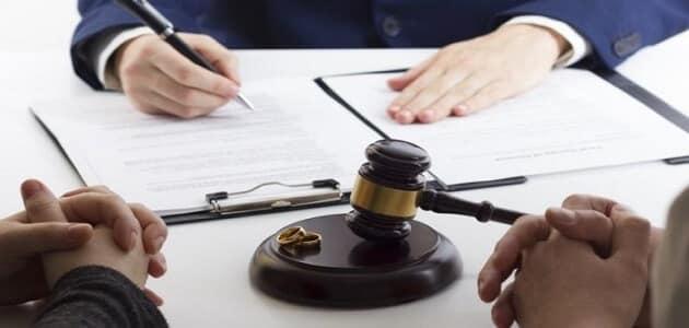 ما هي إجراءات الطلاق بالتفصيل