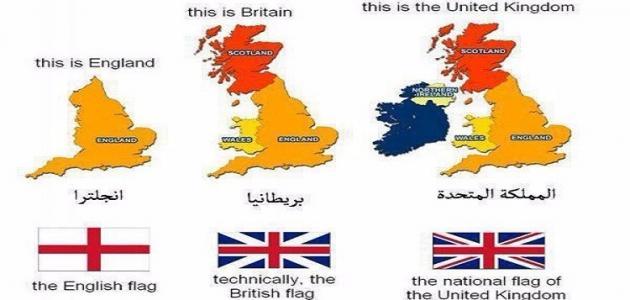 ما هي بريطانيا العظمى