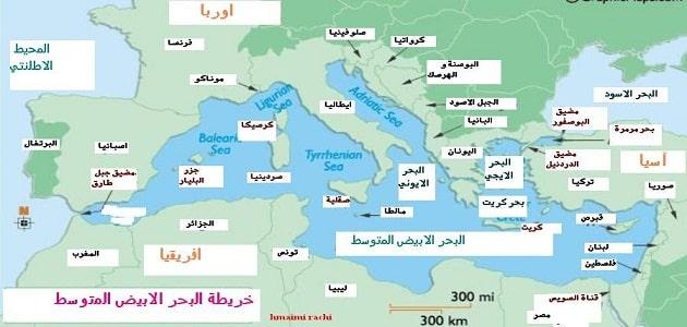 ما هي دول حوض البحر الأبيض المتوسط