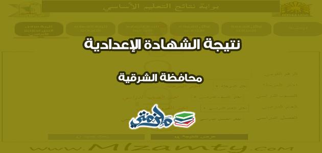 نتيجة الشهادة الإعدادية محافظة الشرقية