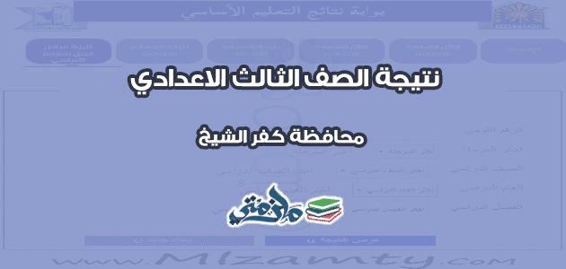 نتيجة الشهادة الاعدادية محافظة كفر الشيخ