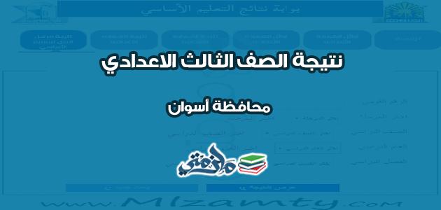 نتيجة الشهادة الاعدادية محافظة اسوان