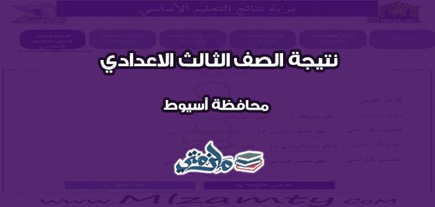 نتيجة الشهادة الاعدادية محافظة اسيوط