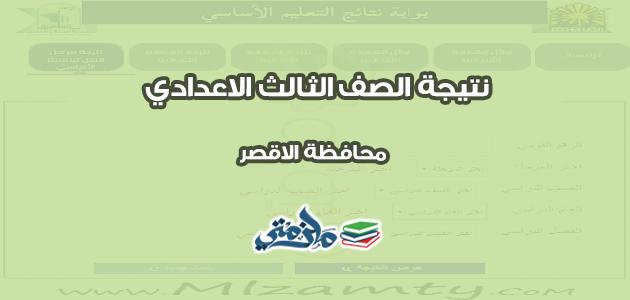 نتيجة الشهادة الاعدادية محافظة الأقصر