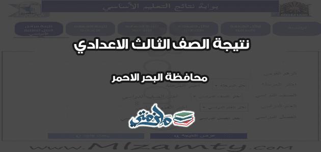 نتيجة الشهادة الاعدادية محافظة البحر الأحمر