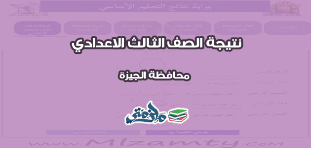 نتيجة الشهادة الاعدادية محافظة الجيزة