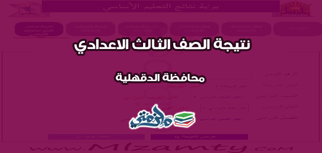 نتيجة الشهادة الاعدادية محافظة الدقهلية