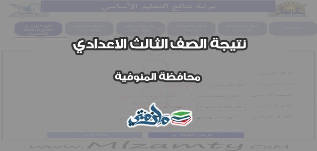 نتيجة الشهادة الاعدادية محافظة المنوفية