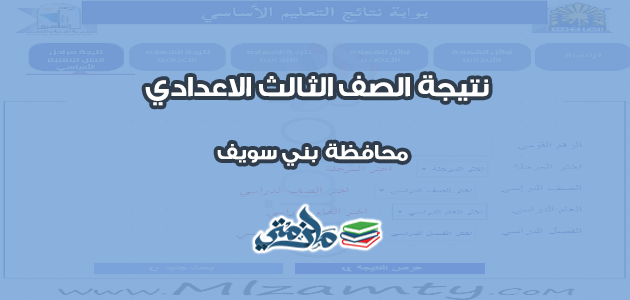 نتيجة الشهادة الاعدادية محافظة بني سويف