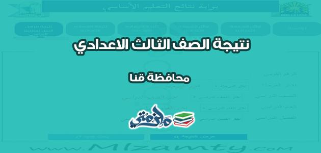 نتيجة الشهادة الاعدادية محافظة قنا
